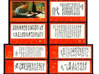 邮票-理财信息-财经