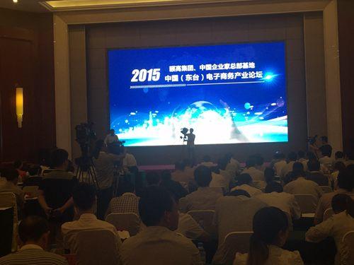 2015中国 东台 电子商务产业论坛隆重举行 图 今日要闻图片