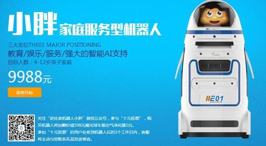 服务型机器人 小胖 问世,人工智能首进中国家庭