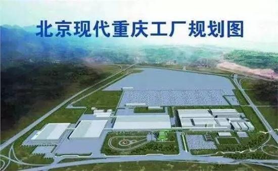 『北京现代重庆工厂规划图』
