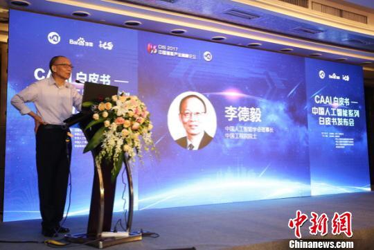 《中國人工智慧系列白皮書-智能交通2017》發布