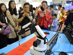 首屆數字中國建設成果展覽會