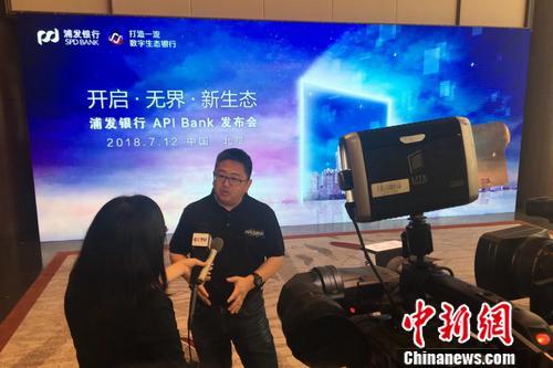 浦發銀行API Bank無界開放銀行發布會現場。