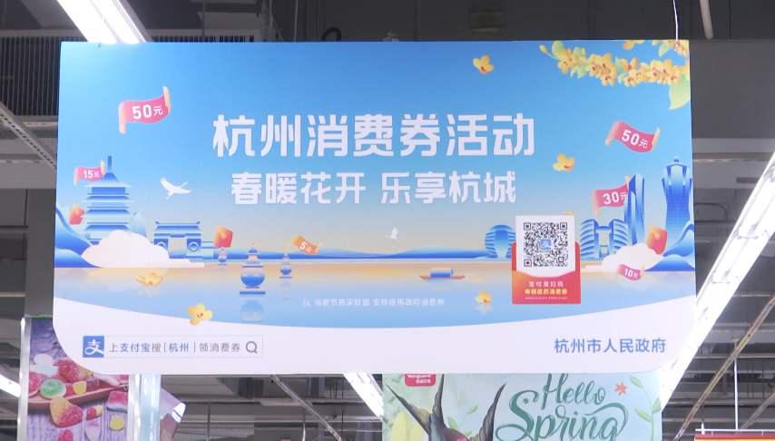 刺激消费 杭州共发放消费券总额达16.8亿元